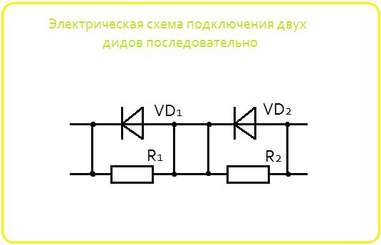 Последовательное подключение диодов с шунтирующими резисторами