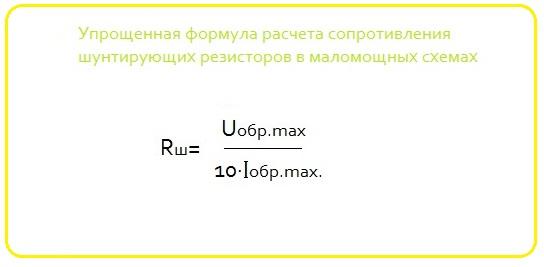Формула расчета сопротивления  шунтирующих резисторов